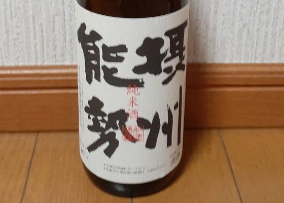 摂州能勢 純米酒