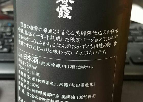 秋田旬吟醸2020 #1 春霞