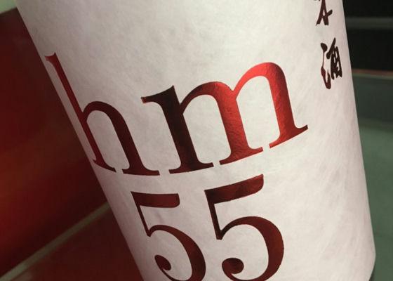 hm55 美山錦