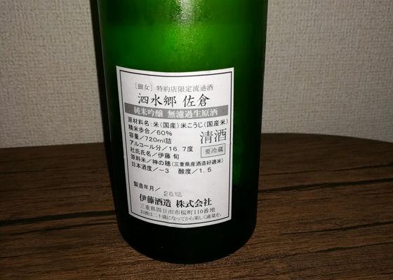 泗水郷 佐倉