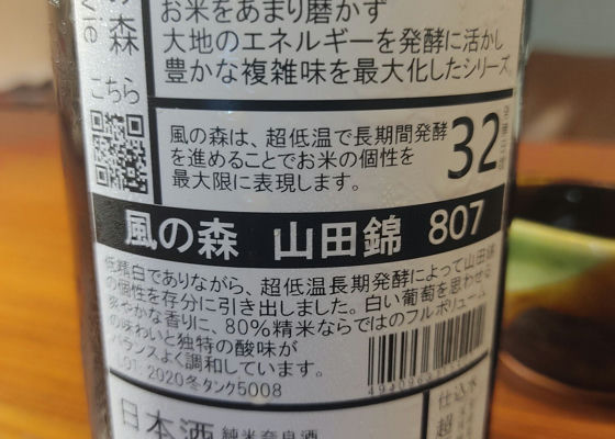 風の森 山田錦 807