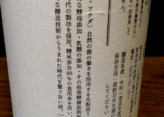シン・ツチダ