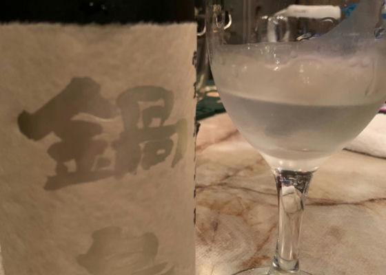 鍋島 雫しぼり 純米大吟醸