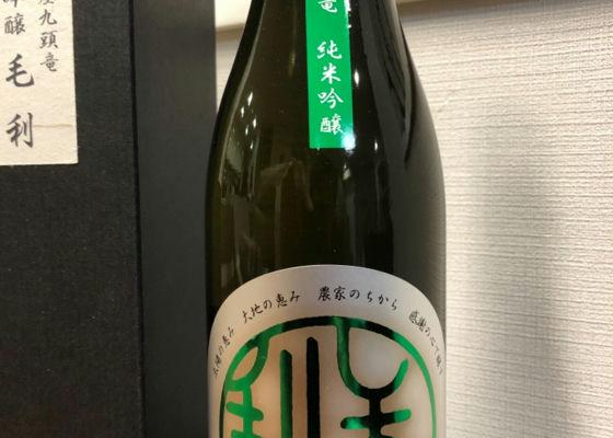越前桂月 純米吟醸酒 毛利