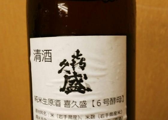 死後 さばき に あう 日本酒