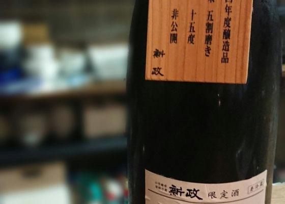 新政 純米吟醸 木札