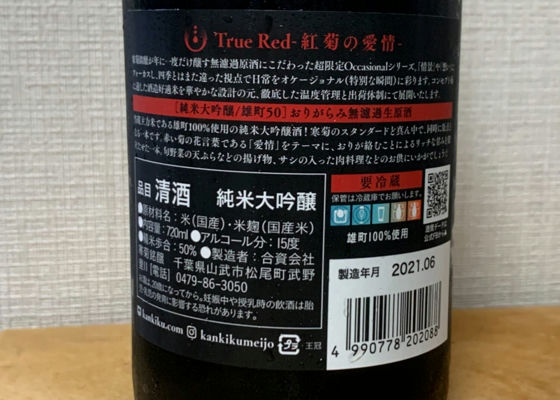 True Red -紅菊の愛情- 純米大吟醸 / 雄町50 おりがらみ無濾過生原酒