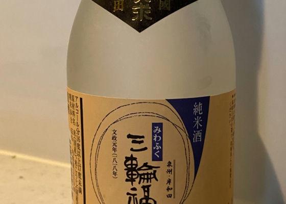 三輪福 純米