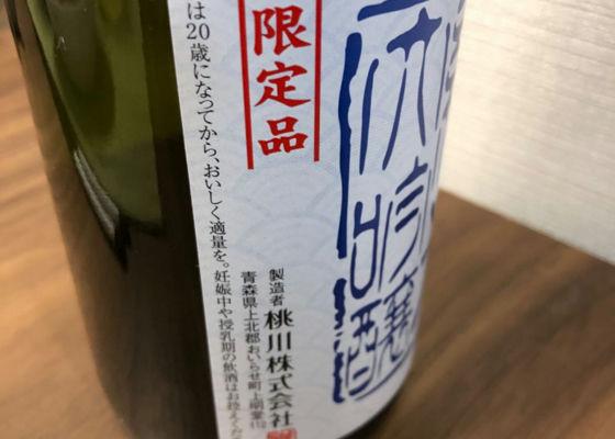 彩北 純米大吟醸