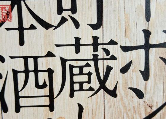 ウイスキー樽で貯蔵した日本酒。