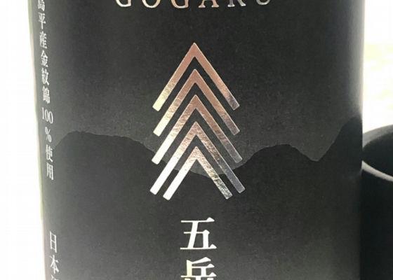 五岳 GOGAKU 純米大吟醸