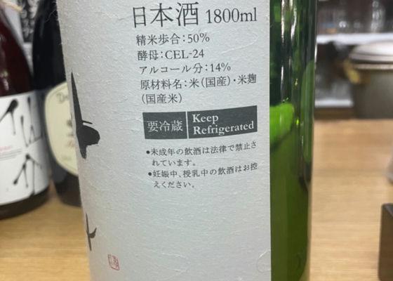 CEL24 純米大吟醸