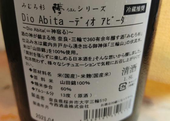 みむろ杉 Dio Abita(ディオアビータ)
