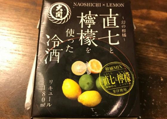 直七と檸檬を使った冷酒