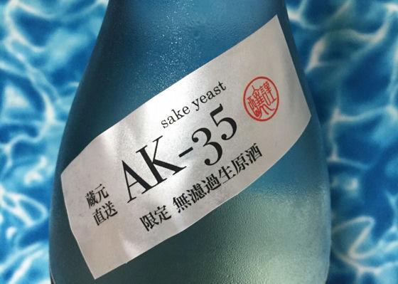 富士正 特別純米 美山錦 AK-35 無濾過生原酒