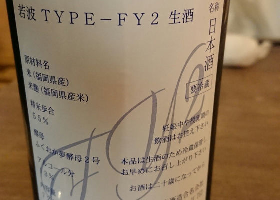 Type-FY2