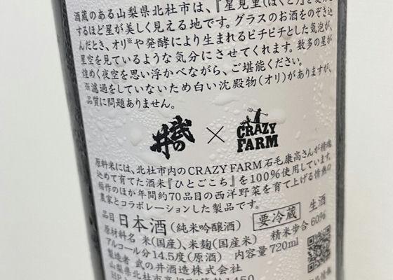 STARGAZER 純米吟醸酒
