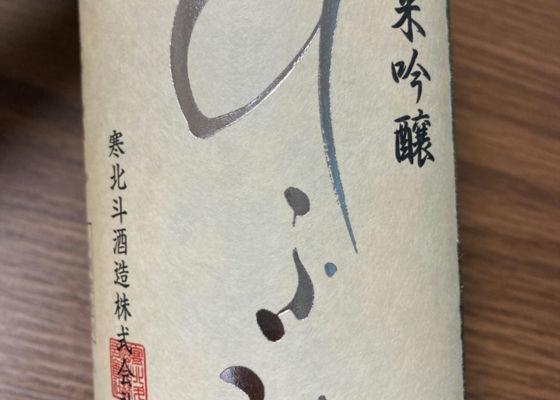 ひふみ 純米吟醸
