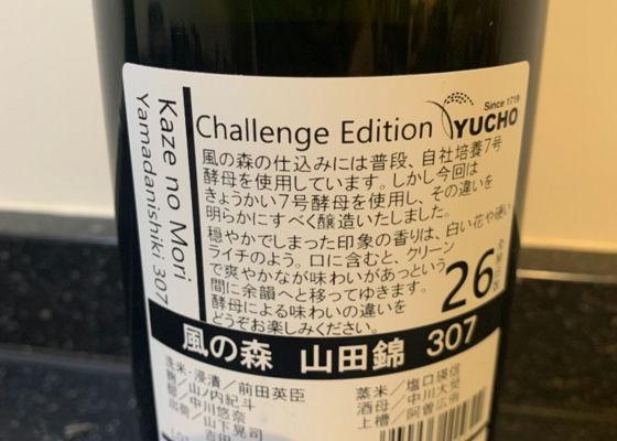 風の森 山田錦307 challenge edition