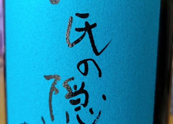 杜氏の隠し酒