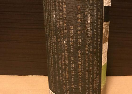 イセノナミ 純米大吟醸