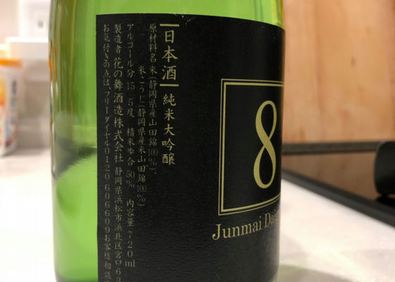 8 Junmai Daiginjo